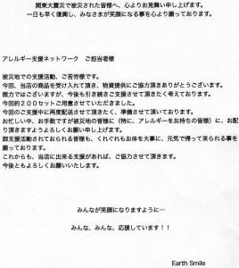 110613③支援物資 送付あいさつ文_Earth Smile(大阪)