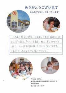110623大船渡明和保育園お礼の手紙
